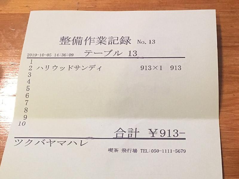 静岡県佐鳴湖畔にある喫茶店『喫茶飛行場』の整備作業記録と記されたレシート
