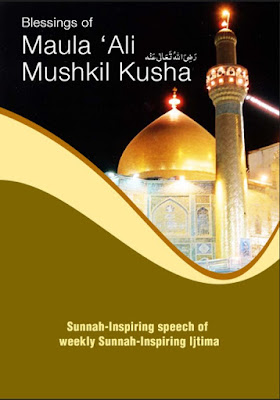Download: Blessings of Maula Ali Mushkil Kusha pdf in English