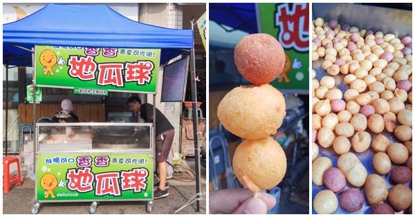 《台中.大里》香香地瓜球大里成功店|大里銅板美食|雙色地瓜球|甘甜Q彈|每包20元