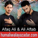 https://www.humaliwalyazadar.com/2018/09/afaq-ali-ali-aftab-nohay-2019.html