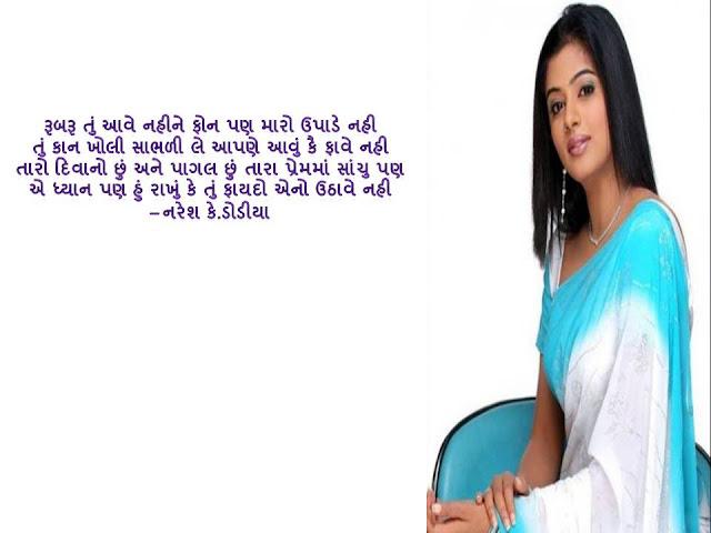 रूबरू तुं आवे नहीने फोन पण मारो उपाडे नही Gujarati Muktak By Naresh K. Dodia
