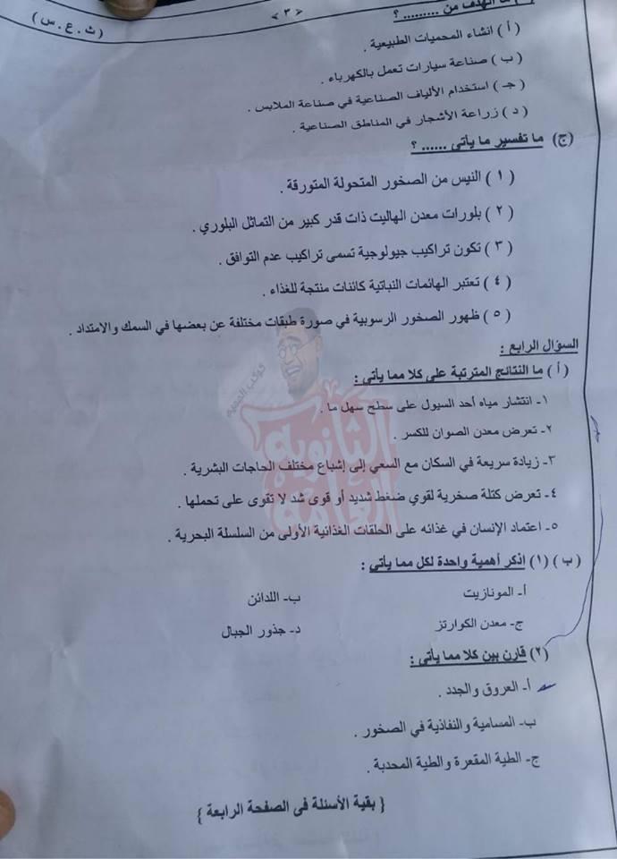 تجميع كل امتحانات السودان للصف الثالث الثانوي 2019 %25D8%25AC%25D9%258A%25D9%2588%25D9%2584%25D9%2588%25D8%25AC%25D9%258A%25D8%25A73