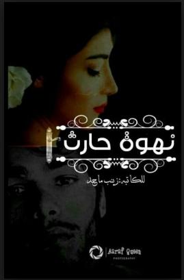 تحميل رواية نهوة حارث pdf - زينب ماجد
