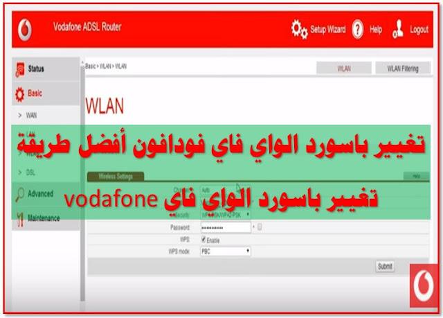 تغيير باسورد الواي فاي فودافون أفضل طريقة تغيير باسورد الواي فاي vodafone