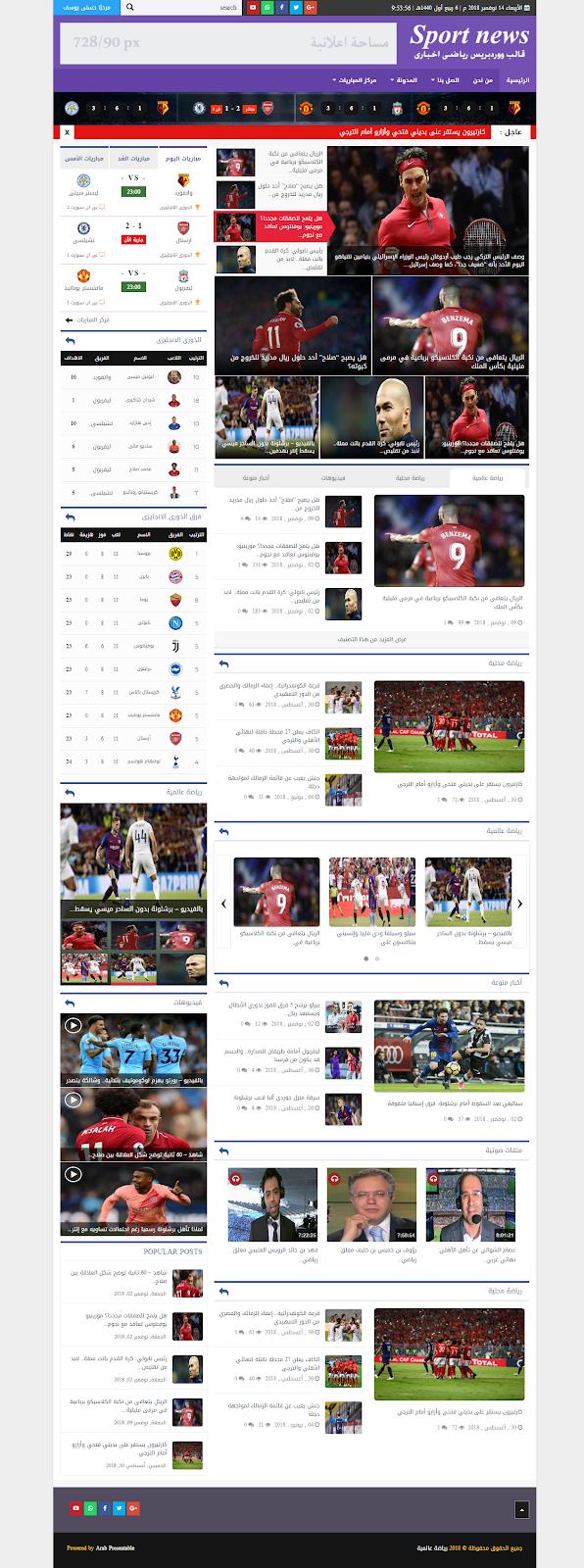 Sport News2 قالب ووردبريس اخبارى رياضى ( النسخة الثانية  )