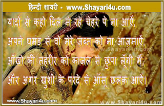 Hindi Shayari in Love