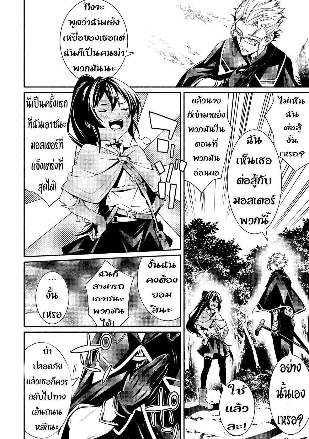 อ่านการ์ตูน Saikyou Party no Zatsuyougakari Ossan wa Muriyari Kyuuka o Tora Sareta you desu ตอนที่ 1 หน้าที่ 34