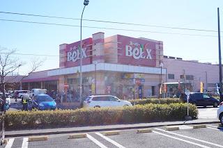 ベルクス 五香店