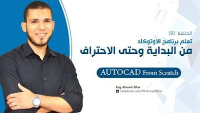 دورة AutoCAD2018 باللغة العربية