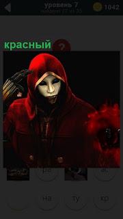 Человек в маске и красном костюме изображает некоторого персонажа