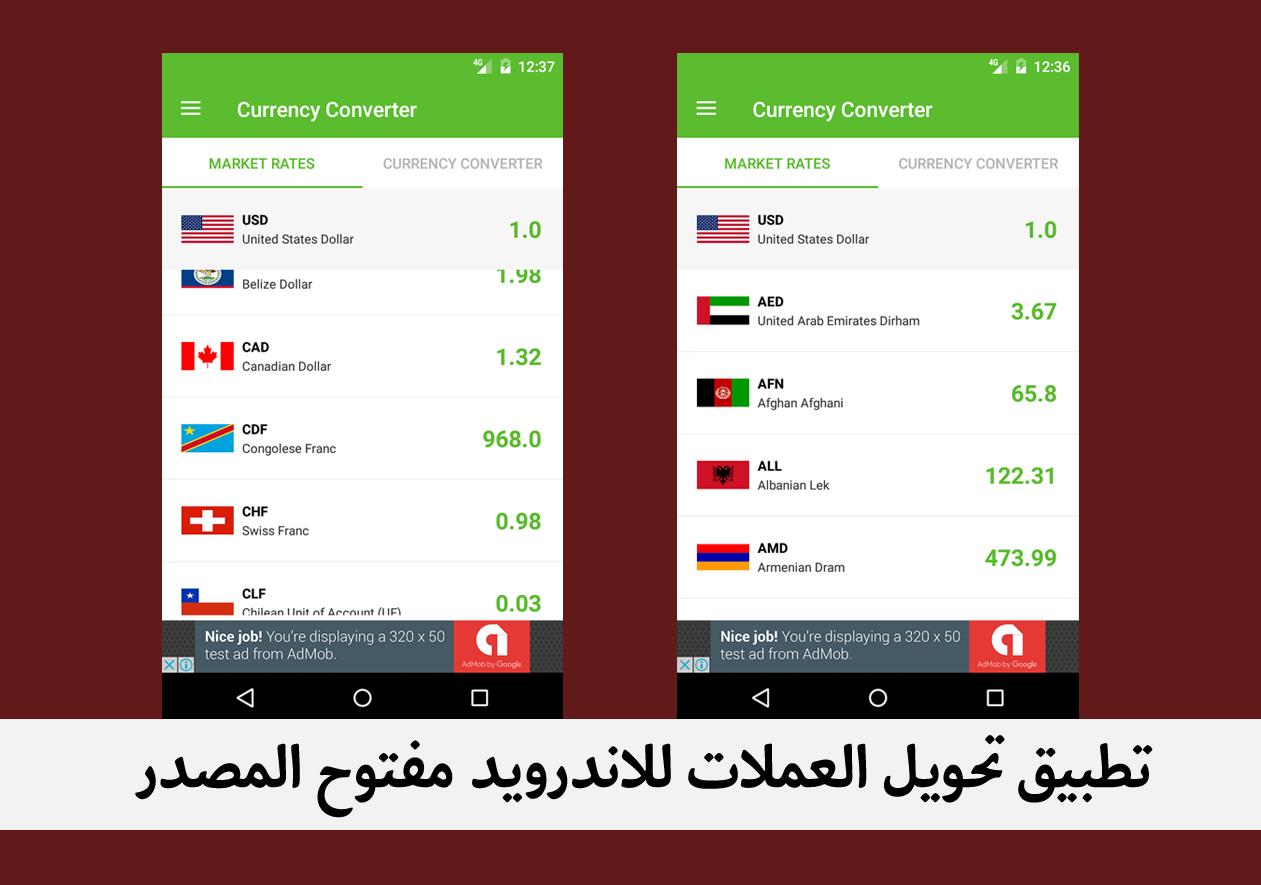 تطبيق محول العملات مفتوح المصدر للاندرويد ويدعم اعلانات ادموب