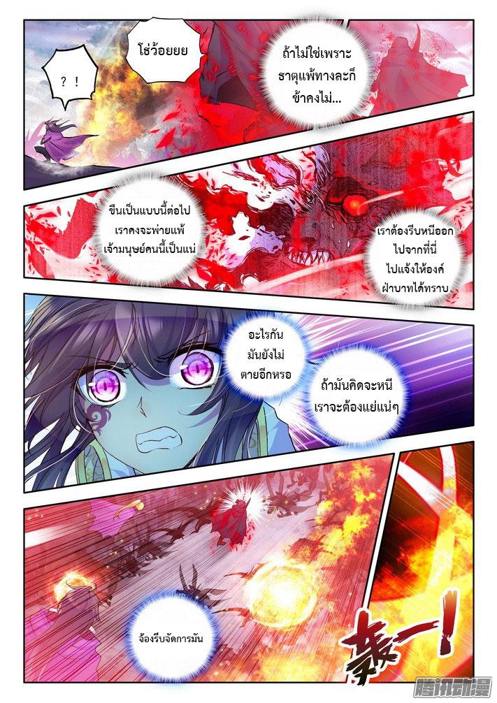 อ่านการ์ตูน Shen Yin Wang Zuo 69 ภาพที่ 18