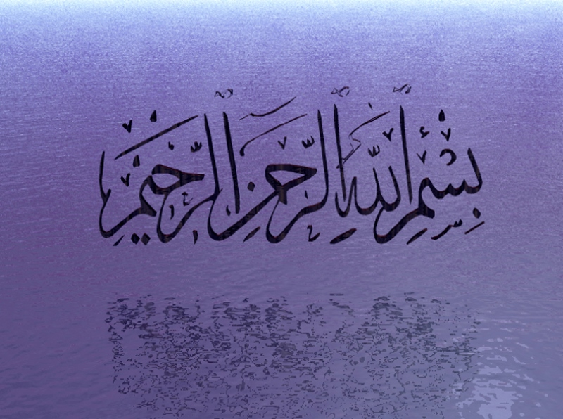 Seni Berkaligrafi Kaligrafi Bismillah Terindah