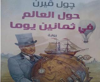 رواية حول العالم في ثمانين يوم جول فيرن اقتباس من رواية روايات سينوغرافيا كتب كتاب