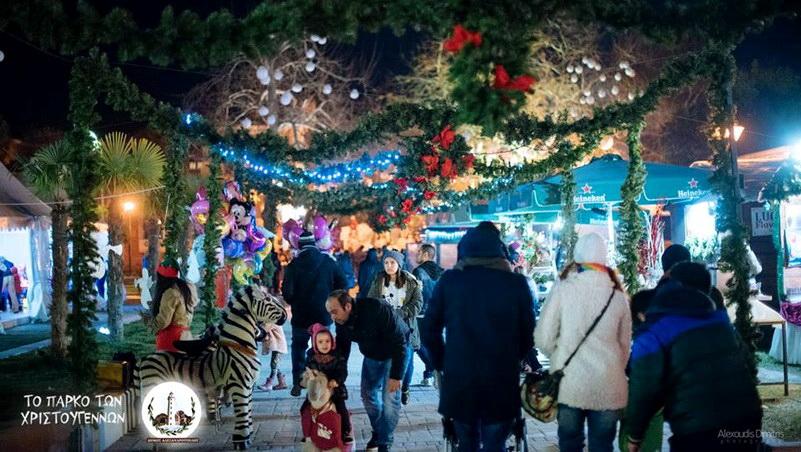 Πρόσκληση συμμετοχής στο Πάρκο των Χριστουγέννων του Δήμου Αλεξανδρούπολης