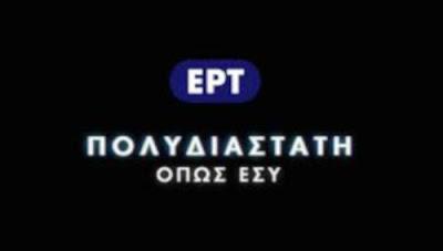 Εθνική εορτή κήρυξε σήμερα η ΕΡΤ…