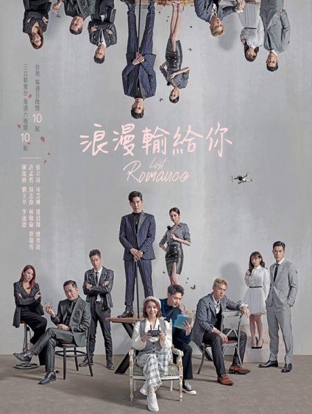 Lãng Mạn Trong Tay Em - VTV8 (2020)