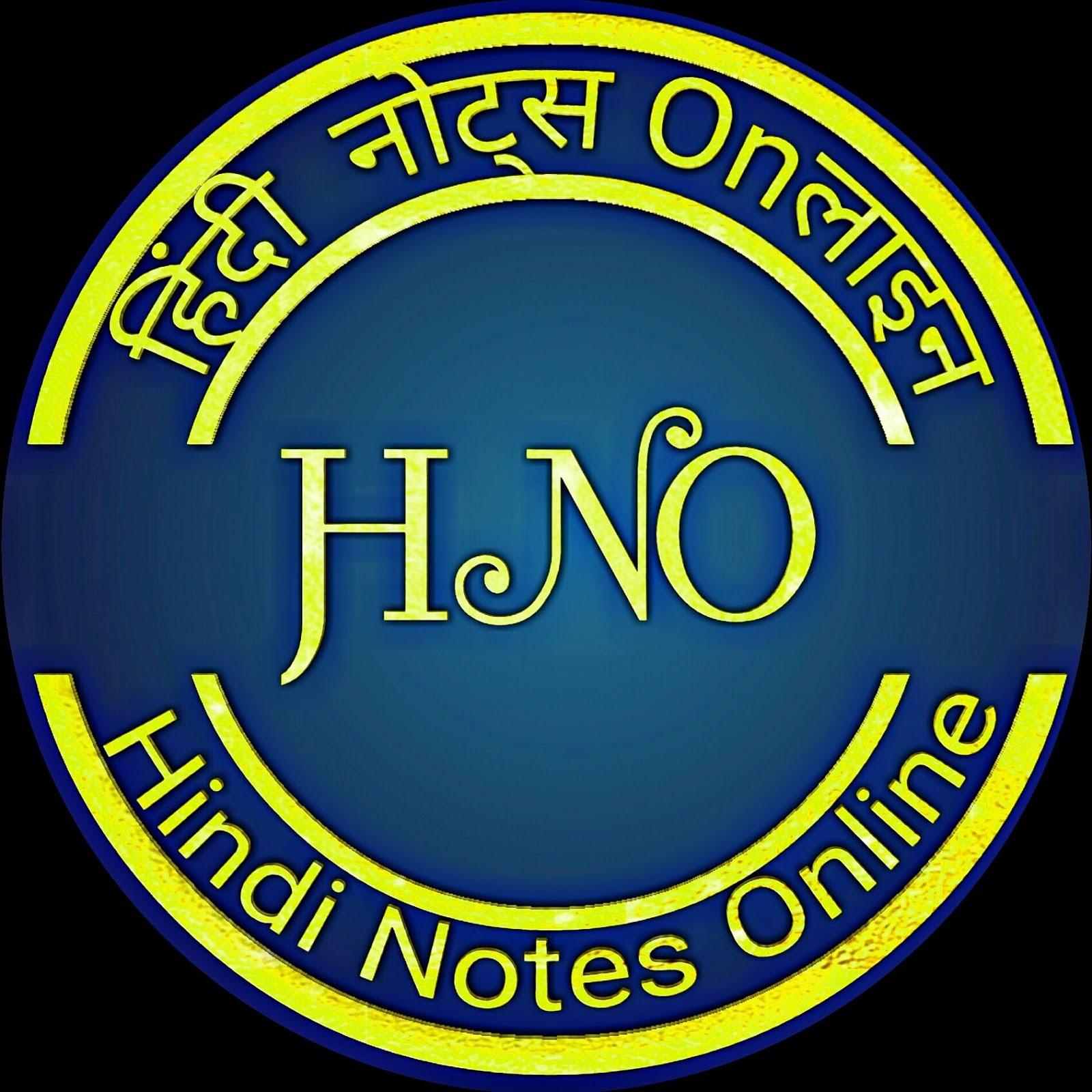 Hindi Notes Online