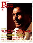 Revista mensual editada en Japón