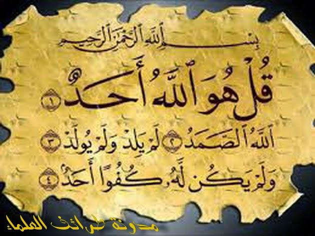 الرقية الشرعية وفضل القرآن- مدونة طرائف العلماء