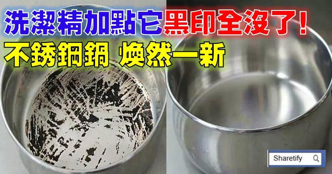 洗潔精裡加點它,不鏽鋼鍋煥然一新,黑印全都沒了,家家戶戶都會用到的!