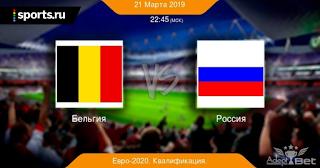 Бельгия – Россия  смотреть онлайн бесплатно 21 марта 2019 прямая трансляция в 22:45 МСК.