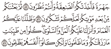 Tafsir Surat Al-Baqarah Ayat 56, 57, 58, 59, 60