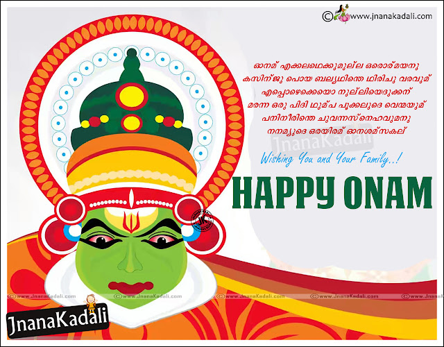 Here is Malayalam Onam Greetings for Family Members, Top Mallu Onam Festival Kerala Quotes and Nice Images, Malayalam Inspiring Onam Images and Ideas, onam Celebrations Greetings and E Cards in Malayalam Font, Best Malayalam Onam SMS Cards, Whatsapp Malayalam Images,Onam Festival 2016 SMS Quotes and Greetings Magic Images in Malayalam
