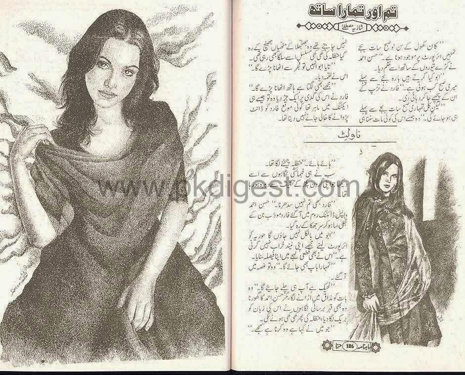 Kitab Dost: Tum aur tumhara sath by Shazia Mustafa Online