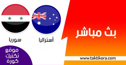 مشاهدة مباراة سوريا واستراليا بث مباشر لايف 15-01-2019 كأس اسيا 2019