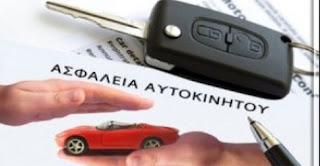 200.000 αυτοκίνητα παρουσιάζονται κατά λάθος ανασφάλιστα