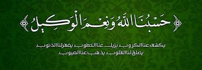 Arti Dzikir hasbunallah wa ni'mal wakil dan Manfaatnya
