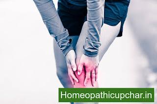 घुटने का दर्द, उपाय होम्योपैथी