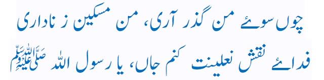 Tanam Farsooda jaa para (With English Translation)