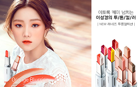 Laneige Spring 2016 Two Tone Lip Bar & Shadow Bar