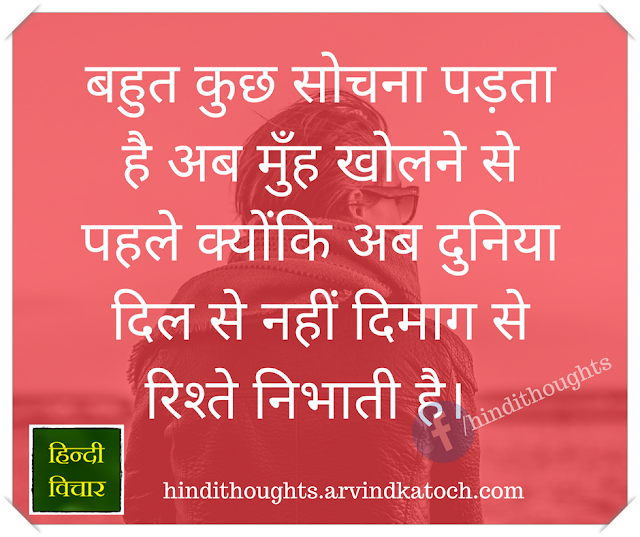 Hindi Thought, Hindi, Quote, Think, mouth, world, relationship, handle, heart,