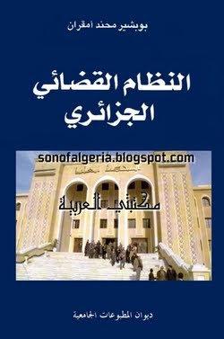 كتاب النظام القضائي الجزائري