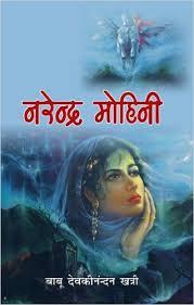 narendra-mohini