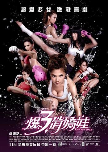 Kick Ass Girls 2013 Dual Audio Hindi Full Movie Download