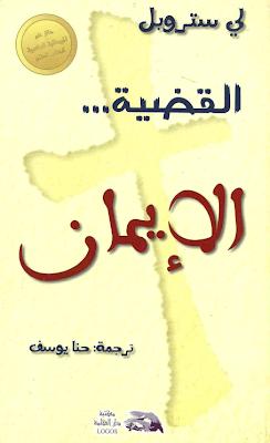 كتاب القضية الايمان  لي ستروبل