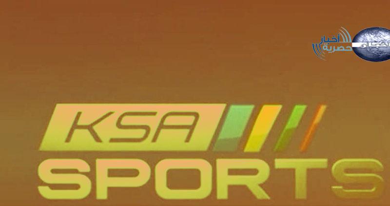 اضافة تردد قنوات ksa sports الرياضية السعودية الجديدة 2018 علي نايل سات وعرب سات الان