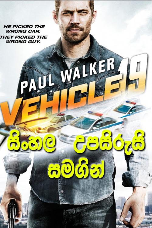 The Last Stand (2013) Sinhala Subtitle Movie