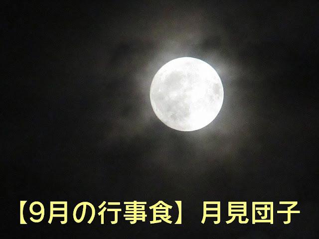 【9月の行事食】十五夜にお供えする食べ物・月見団子のレシピ
