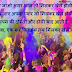 Happy Holi 2016 SMS | SMS In Hindi Happy Holi 2016