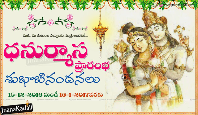 Tiruppavai Paasuraalu in Telugu, Telugu Festival Quotes Greetings, Best Telugu Devotional Quotes