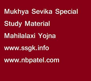 Mukhya Sevika Special Study Material Mahilalaxi Yojna