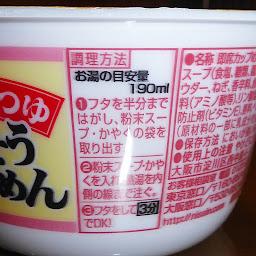 【NISSIN(日清食品)】日清のどん兵衛 温つゆおそうめんミニ