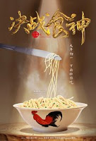 Cook Up a Storm Película Completa DVD [MEGA] [LATINO]