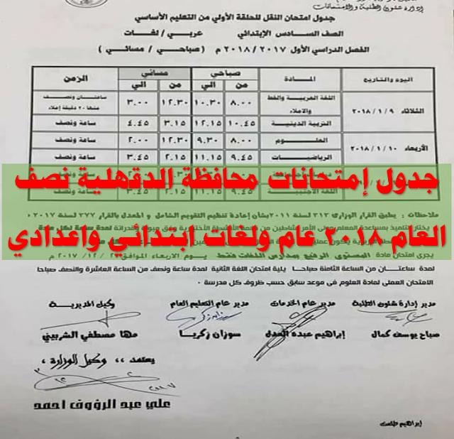 جدول إمتحانات محافظة الدقهلية نصف العام 2018 عام ولغات ابتدائي واعدادي