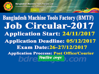 Bangladesh Machine Tools Factory (BMTF) Ltd  Job Circular 2017